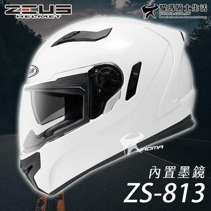 【免運送贈品】ZEUS安全帽 ZS-813 素色 白 813 全罩帽 內鏡 遮陽鏡片 耀瑪騎士生活機車部品