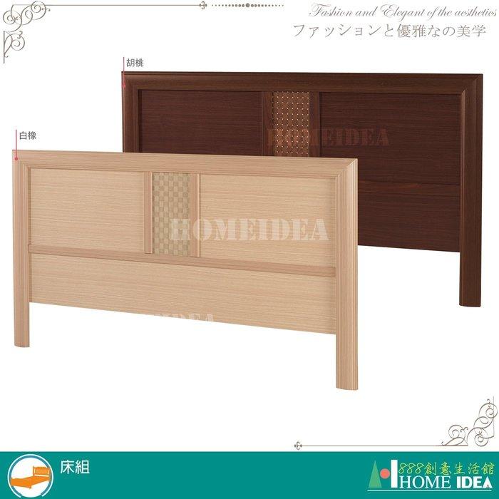 『888創意生活館』047-C404-6新世代6尺床頭片$2,500元(01床組床頭床片單人床雙人床單人床架)高雄家具