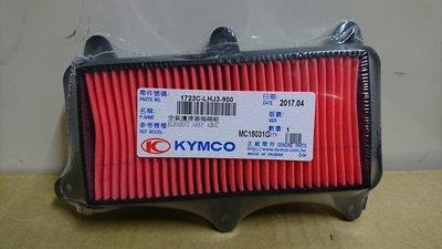光陽 KYMCO 原廠 正公司 新雷霆 150 G6 125 150 舊款 空濾 空氣濾清器 海綿 正廠零件 LHJ3