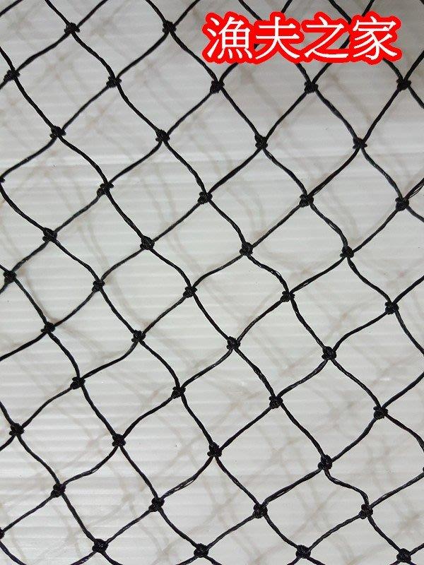 [漁夫之家] 圍雞網 / 防鳥網 / 防蛇網 / 農田 四周防護網 / 防止垃圾 /多用途網片 / 黑色塑膠 第二組