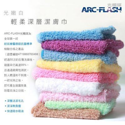 ARC-FLASH光觸媒光嫩白潔膚巾(15X20cm)三條一組顏色任選