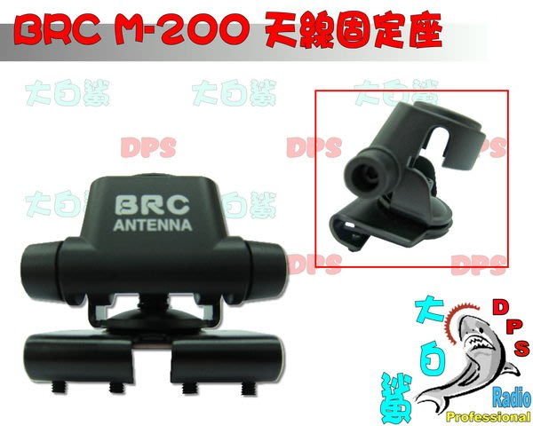 ~大白鯊無線~ 天線固定座 BRC M-200 (全系列車機天線皆可用)