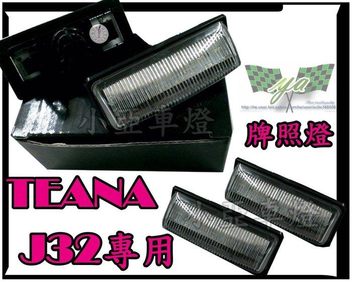 小亞車燈╠  NISSAN TEANA 09 10 11 12 J32  LED 牌照燈