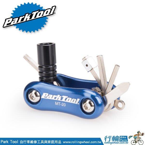 【行輪】Park Tool 小巧型工具組 MT-10 Multi-Tool 美國進口 自行車 腳踏車 公路車 修車工具
