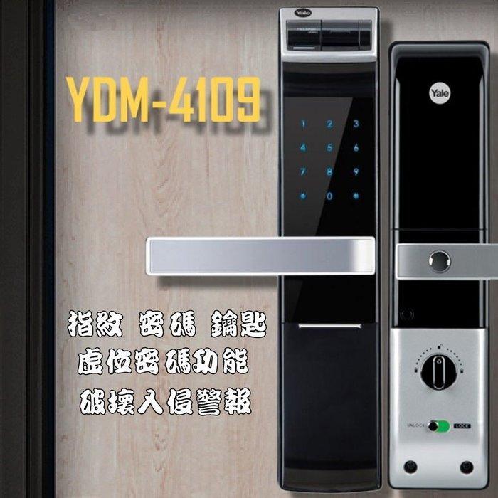 耶魯 Yale YDM 4109 指紋鎖 3109 WF20 密碼鎖 6800 感應錀匙 電子鎖 480 三星 728