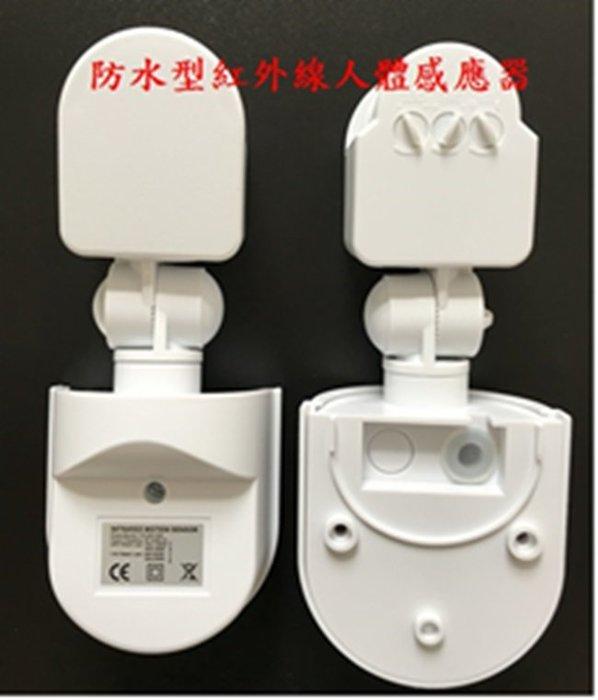 紅外線人體感應器(防水款) 人體感應器可外接警報.燈光 嚇阻 感應 照明