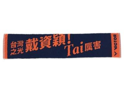 冠春企業/VICTOR 勝利牌台灣之光戴資穎代言運動毛巾C-4154(黑/橘)Tai厲害運動毛巾