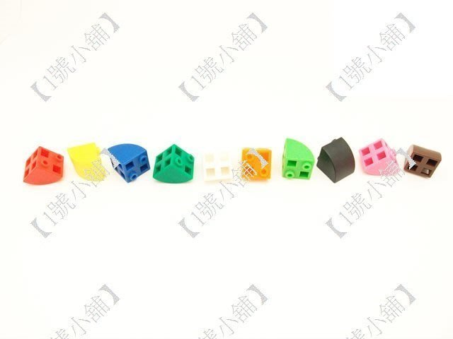 【1號小舖】教具 / 玩具 / 教材 / 數學教具 / 積木 / 塑膠積木 / 連接積木 / 1/4圓連接方塊/50個