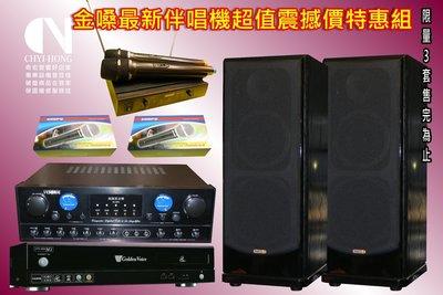 金嗓特價降超多超級好唱音響整大套特價~金嗓最新S-1伴唱機整套超低價買再送無線麥克風因精密物件只限自取不寄送也可配合安裝