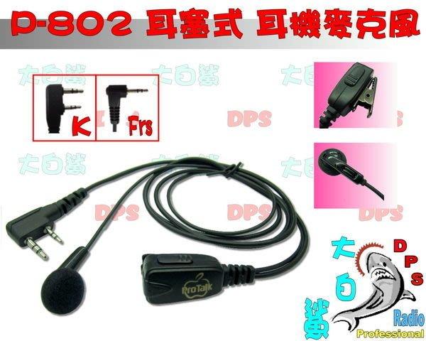 ~大白鯊無線~暢消耳機麥克風.F1.MTS-128/19+.SMA-2.T-2699.AT-528.SMP 508. K頭