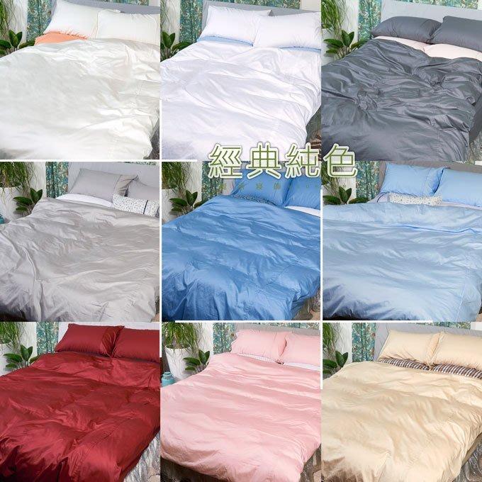 《40支紗》單人床包/兩用被套/枕套/3件式【共9色】經典純色 100%精梳棉-麗塔寢飾-〈單人兩用被套無現貨需訂做〉