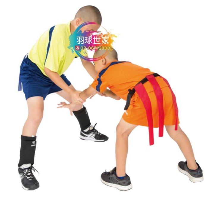 (羽球世家)帶式橄欖球 趣味競賽  空間訓練帶 降低碰撞 國中小學 樂趣無窮