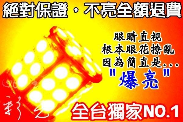 彩光LED燈泡---1156 白光45SMD爆亮 前後方向燈 尾燈 倒車燈 第三煞車燈 不亮全額退費