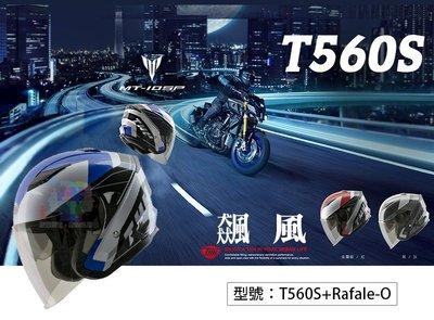 【面交王】金飛馬 T560S 開放式安全帽 3M專利內襯 內墨鏡 保護後頸  機車/重機 T560S+Rafale-O