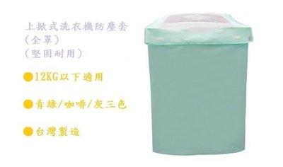 上掀式洗衣機防塵套-全罩-12KG  #防塵套#洗衣機防塵套#全罩洗衣機套#防汙套#台灣製造#