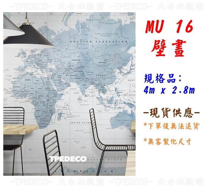 【大台北裝潢】AN大型壁畫/主題牆* 世界地圖(2色) - MU 16 -