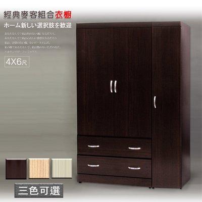 衣櫥【UHO】DA-經典麥客4x6尺三門二抽組合式衣櫥/三色可選/中彰免運 房東最愛 租屋