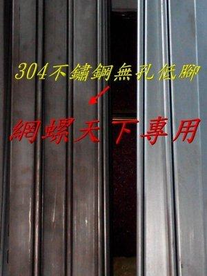 網螺天下※304不鏽鋼、白鐵水電用C型鋼25*41*25*1.6mm『無』孔『台灣製造』每支3米(10尺)長,325元