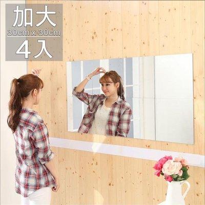 玄關/書房【居家大師】G-FY-MR015 加大版壁貼鏡/裸鏡-4片裝 (30cmx30cm)(壁鏡/化妝鏡)