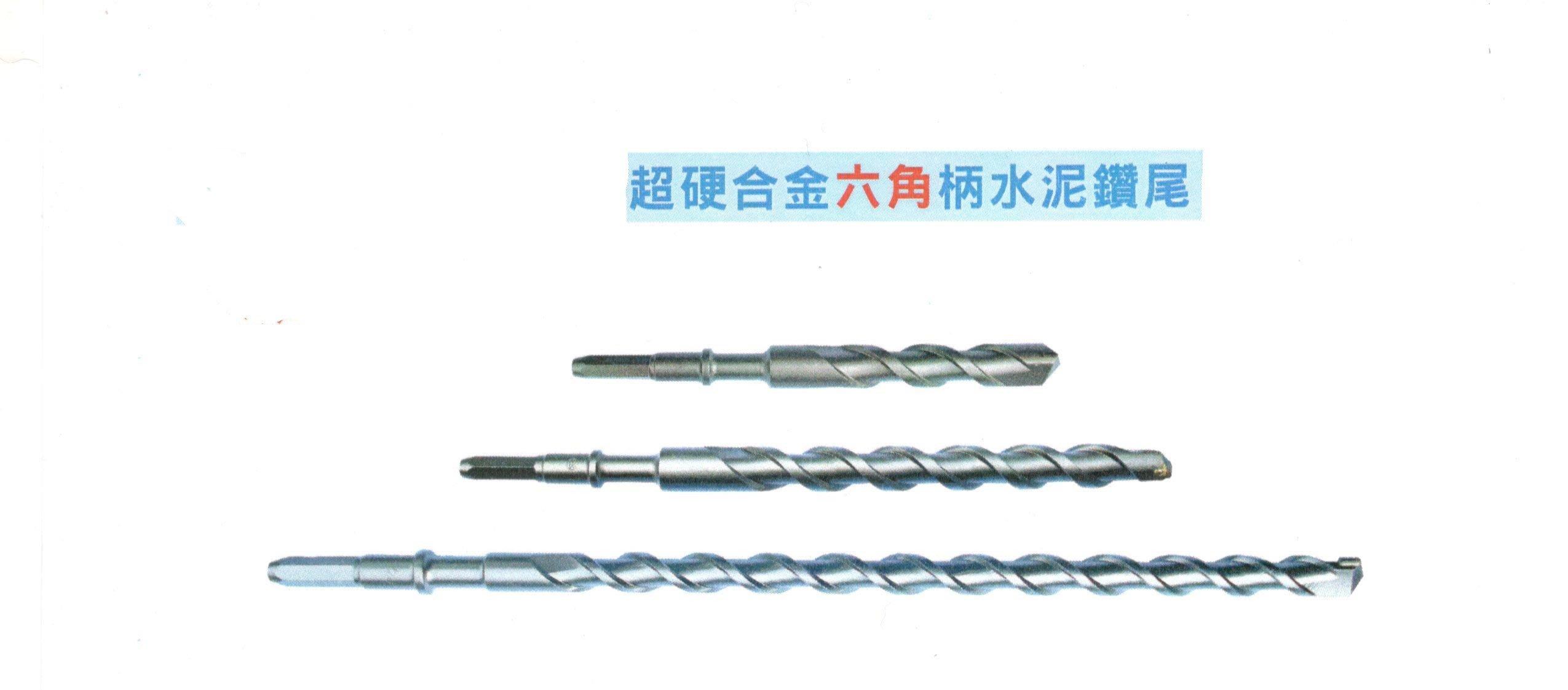全新 19*505mm 6分 六角軸 水泥鑽頭/水泥鑽尾-電鎚鑽六角軸水泥鑽尾-超硬合金六角柄水泥鑽尾