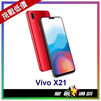 ☆星創通訊☆空機 Vivo X21 6G/128G 1200萬畫素 雙卡雙待 八核心 指紋辨識 新機 全新未拆