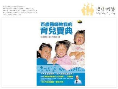 ♪♫瑋瑋城堡✲親子教養♪♫ (二手書出售) 百歲醫師教我的育兒寶典 作者:林奐均  (B2)