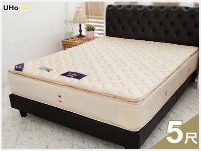 床墊【UHO】Kailisi卡莉絲名床-太陽花頂級蜂巢三線 5尺雙人 乳膠獨立筒床墊 免運送費