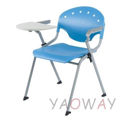 【耀偉】 CB217太陽課桌椅 (堆疊椅/會議椅/洽談椅)@台灣製造