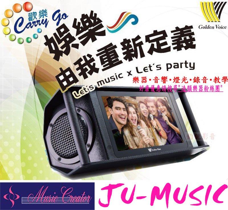 造韻樂器音響- JU-MUSIC - 最新 金嗓carry go 歡樂GO 攜帶型 伴唱機 行動 卡拉ok 點歌機 音響