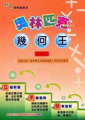 ◎慶誠書屋◎蔡坤龍--奧林匹克幾何王(國小一、二年級幾何題練習本,可任選)