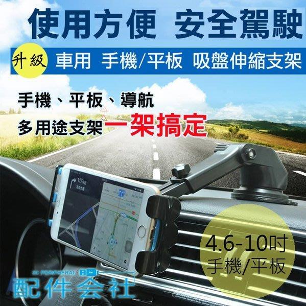 吸盤支架 車用支架 手機支架 平版支架 導航支架 手機夾 汽車手機支架 可夾10吋平板