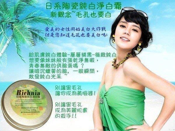 ☆AMY姐☆089日系美顏陶瓷霜,,給你雪花般的體驗,高品質僅市價1/3,四送一可超取