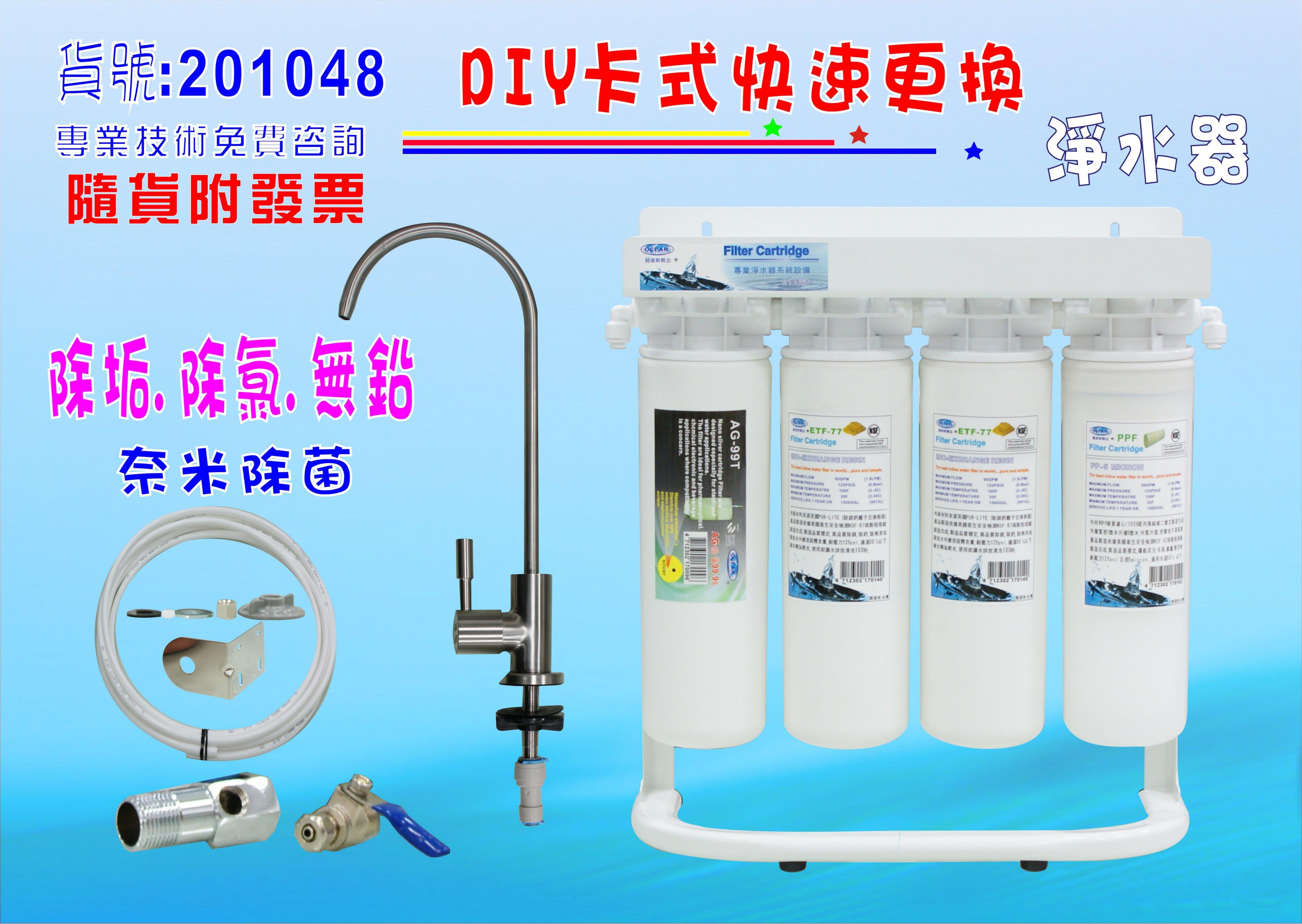 【七星洋淨水】OCEAN濾心DIY快速更換卡式304不銹鋼鵝頸龍頭淨水器電解水機前置濾水器.過濾器.貨號201048