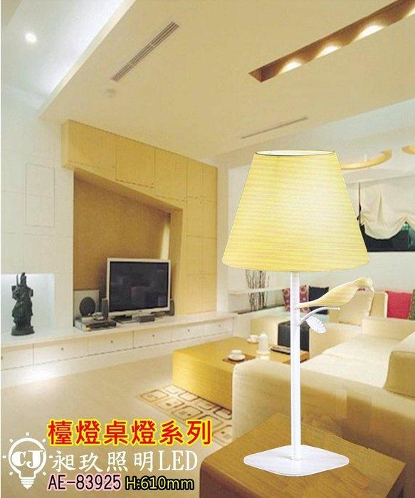 【昶玖照明LED】檯燈桌燈系列 E27 LED 居家 臥室 客廳 書房 金屬 布罩 鳥 AE-83925
