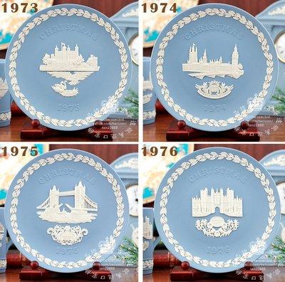 【吉事達】 英國瑋緻活Wedgwood 1973 1974 1975 1976 年英倫系列水藍碧玉浮雕年度生日陶瓷盤