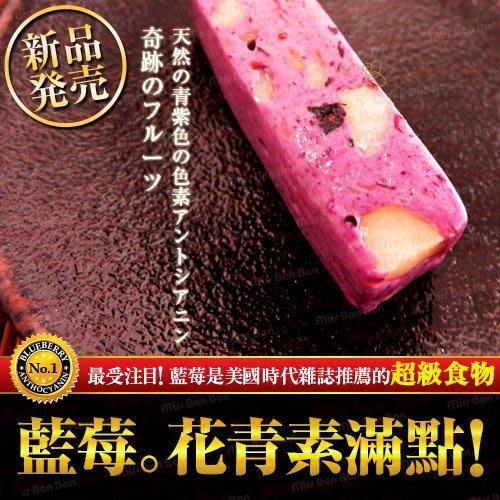 藍莓夏威夷豆牛軋糖(小包裝)►滿滿花青素↑↑維持好氣色! 吃進無毒堅果、藍莓天然植化素,幫助身體健康 ☆║蜜絲棒棒║☆