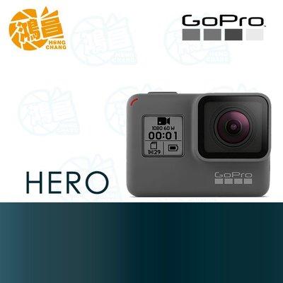 【鴻昌】GoPro HERO 台閔公司貨 極限運動攝影機 防水10m 1440p60 觸控螢幕 Wi-Fi