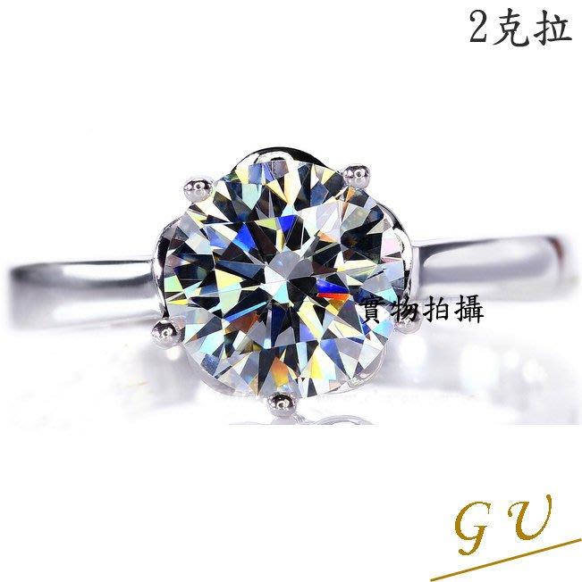 【GU鑽石】A32求婚戒指訂婚戒指擬真鑽鋯石戒指摩星鑽 GresUnic Apromiz 2克拉五爪鑽戒