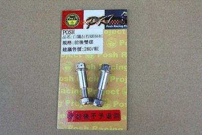 MOTORS- POSH 白鐵螺絲(雙碟拉桿螺絲)SMAX155/雷霆150/G6-150/雷霆王等