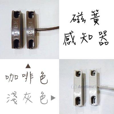 安力泰系統~保全公司專用 磁簧感知器 10組 保全 防盜 監視 門禁