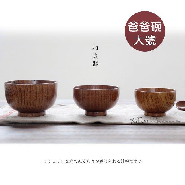 《AsFun》天然原木碗 日銷款 爸爸碗+媽媽碗+寶寶碗3件 木碗組 日式飯碗 原木餐具 木頭碗 木飯碗 湯碗 酸棗木碗