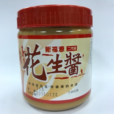 金德恩 台灣製造 新竹特製花生醬 3瓶 (350G/瓶)