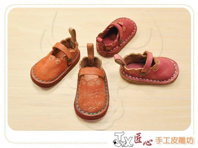 ☆ 匠心 手工皮雕坊 ☆ 材料包-小鞋子 鑰匙圈(H1337-1)  一隻 /皮革 DIY 手作 迷你 拼布