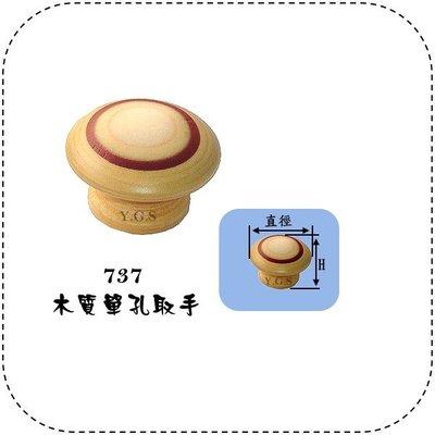 Y.G.S~取手五金~737木質單孔取手 櫥櫃取手 木頭取手 (積層木) (含稅)