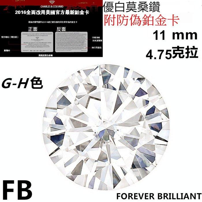 摩星鑽 莫桑鑽特價4.7克拉 全Y拍最低價 FB 美國正品莫桑石新超白圓形11mm 鉑金卡ZB鑽寶