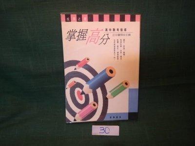 【愛悅二手書坊 12-58】掌握高分:高中聯考指導 正中編/出版
