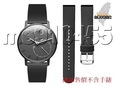 Withings Activite Pop steel 錶帶 矽膠錶帶 18mm 腕帶 FR 表帶 防水腕帶 黑色 現貨