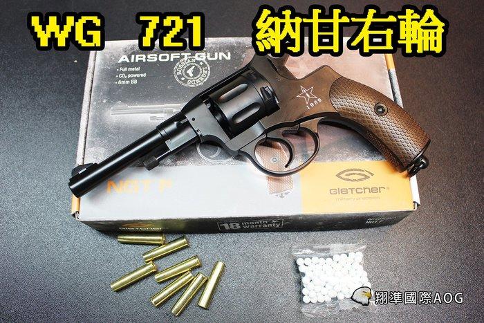 【翔準軍品AOG】黑色版 WG NAGANT 納甘M1895 721右輪 CO2手槍DWG0130