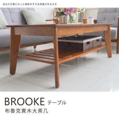 *鐵架小舖*布魯克 實木大茶几 北歐簡約設計 台灣製造