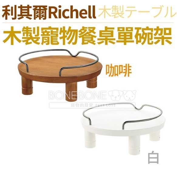 RICHELL 利其爾 加高碗架單碗  咖啡原木色 白色  實木寵物狗貓餐桌餐檯碗架 兩階